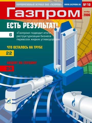 10 (октябрь) - Газпром