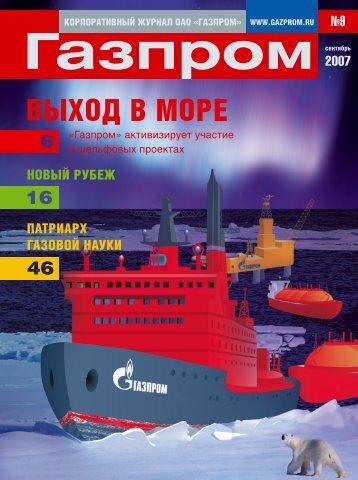 9 (сентябрь) - Газпром