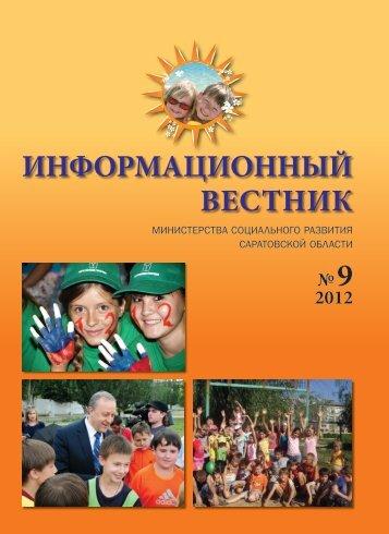 N 9, 2012 г. - Министерство социального развития Саратовской ...