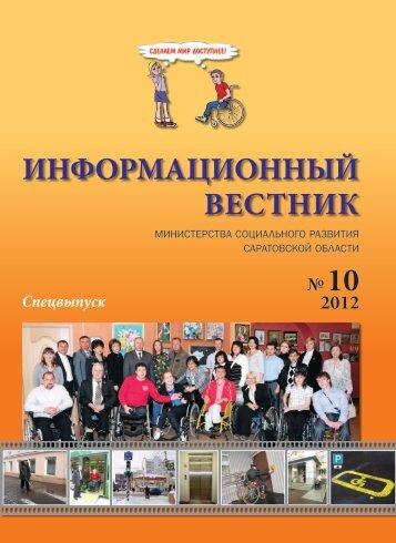 N 10, 2012 г. - Министерство социального развития Саратовской ...