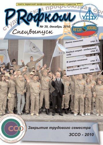Выпуск №39 - Ухтинский государственный технический ...