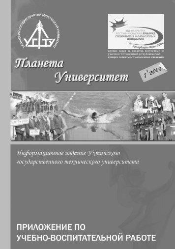 Антитабачная - Ухтинский государственный технический ...