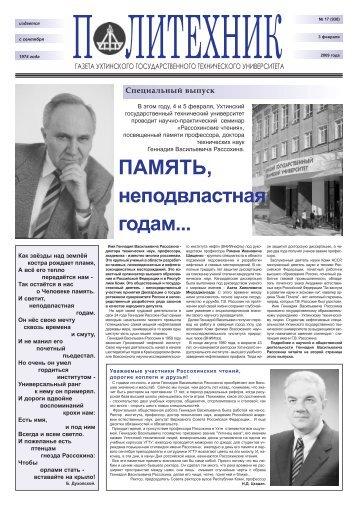 Выпуск №17 (930) - Ухтинский государственный технический ...