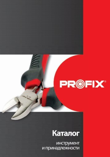 Скачать Каталог [4 MB] - Profix