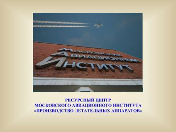 Направления деятельности Ресурсного центра - Московский ...