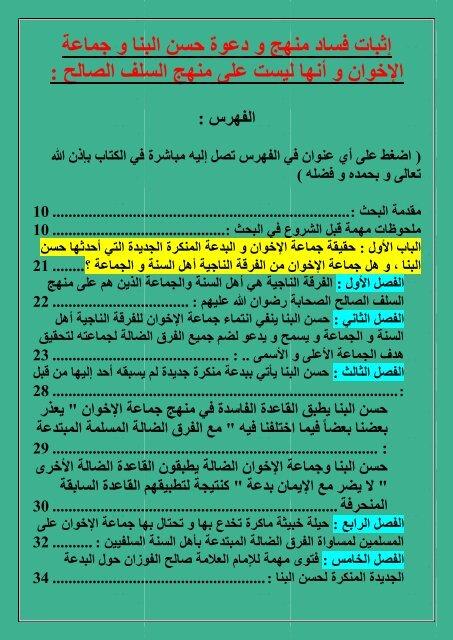 url?sa=t&source=web&cd=1&ved=0CAwQFjAA&url=http://islamancient.com/ressources/docs/666