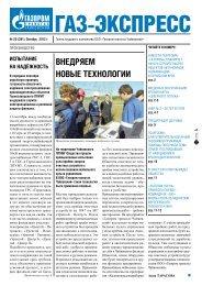 Газ-экспресс 20_ 2012 - Газпром трансгаз Чайковский