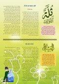 مجلة زيزفون الإلكترونية - العدد الأول - Page 6