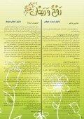 مجلة زيزفون الإلكترونية - العدد الأول - Page 7