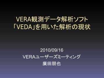 『VEDA』を用いた解析の現状 - VERA