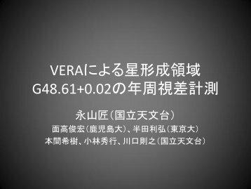 VERAによる星形成領域 G48.61+0.02の年周視差計測 - 国立天文台