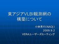 東アジアVLBI観測網の構築について - VERA - 国立天文台