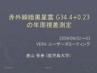 赤外線暗黒星雲 G34.4+0.23 の年周視差測定 - VERA