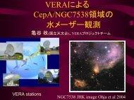 VERAによる CepA/NGC7538領域の 水メーザー観測 - 国立天文台