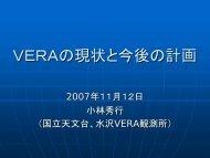 全体的な進捗と今後の方針 - VERA - 国立天文台