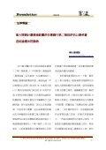 瀏覽完整檔案 - 寰瀛法律事務所 - Page 2