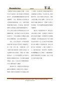 瀏覽完整檔案 - 寰瀛法律事務所 - Page 3