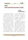 瀏覽完整檔案 - 寰瀛法律事務所 - Page 4