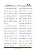 瀏覽完整檔案 - 寰瀛法律事務所 - Page 5