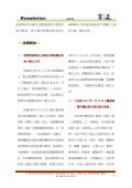 瀏覽完整檔案 - 寰瀛法律事務所 - Page 6