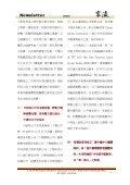 瀏覽完整檔案 - 寰瀛法律事務所 - Page 7