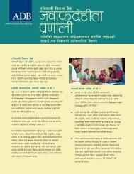 Nepali - ADB Compliance Review Panel - Asian Development Bank