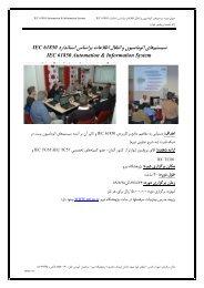 IEC 61850 IEC 61850 Automation & Information System