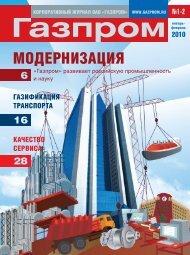 1–2 (январь-февраль) - Газпром