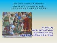 作為通識課程的數學:醫學大學中的嘗試