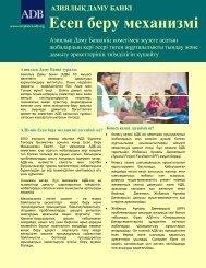 Есеп беру механизмі - ADB Compliance Review Panel - Asian ...