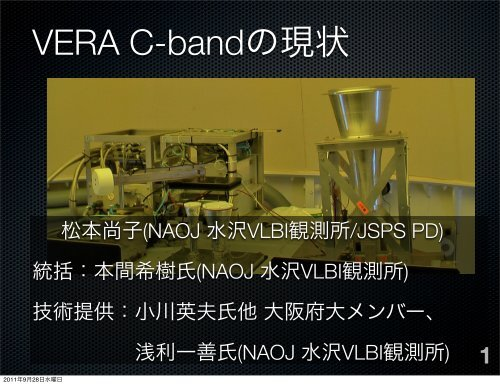 VERA C-bandの現状