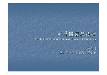 半導體製程技術 - 國立聯合大學