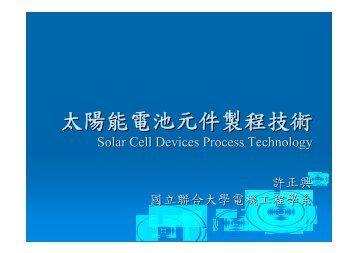 太陽能電池元件製程技術 - 國立聯合大學
