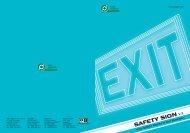 Safety Sign - ผลธัญญะ