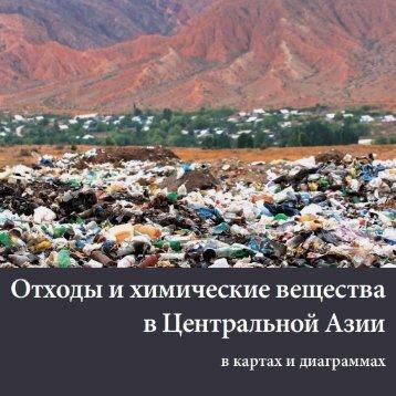 Waste-Chemicals-CA-RUS - ZOI