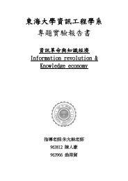 Information revolution & Knowledge economy - 東海大學‧資訊工程學系