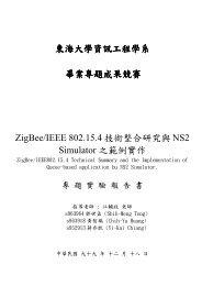 東海大學資訊工程學系畢業專題成果競賽ZigBee/IEEE 802.15.4 技術 ...