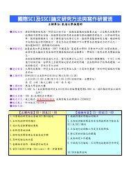 國際SCI及SSCI論文研究方法與寫作研習班 - 東海大學‧資訊工程學系