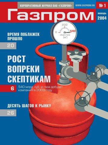 1 (январь) - Газпром