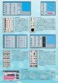 Constellation Brochure - フェアライトジャパン - Page 5