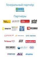 Branch Nawigator - RemaDays Kiev 2015 - Page 3