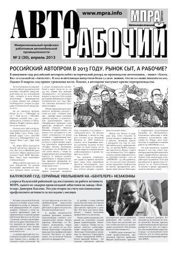 российсКий автопром в 2013 году. - МПРА