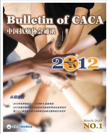 中国抗癌协会通讯