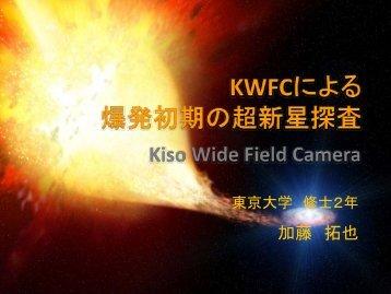 KWFCによる爆発初期の超新星探査 - 東京大学