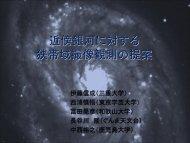近傍銀河に対する 狭帯域撮像観測の提案