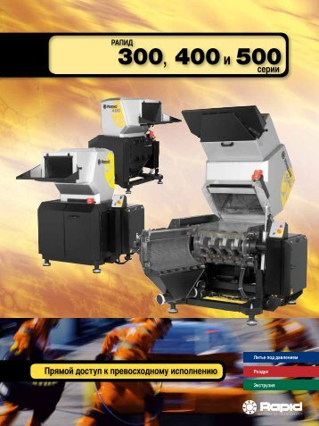 300, 400 и 500 - Rapid Granulator