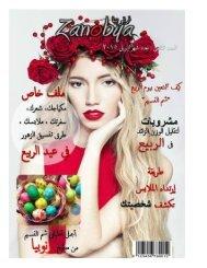 مجلة زنوبيا العدد الثامن - عدد ابريل، 2015
