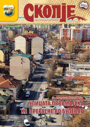 Број 24 12.04.2012 - Град Скопје