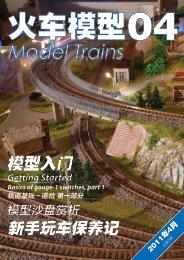 2011年4月 - 海子铁路网