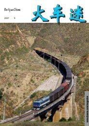 封面故事:古北口的故事 - 海子铁路网